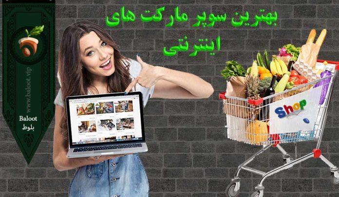 بهترین سوپر مارکت اینترنتی