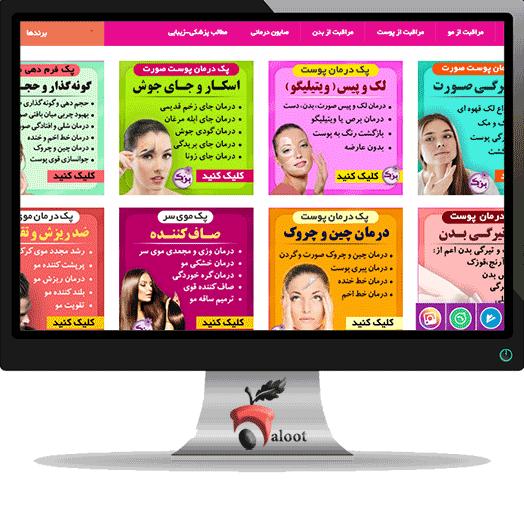 خرید آنلاین لوازم آرایشی از سایت بزک