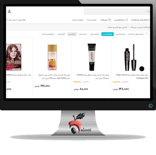 خرید آنلاین لوازم آرایشی از سایت دیجی کالا