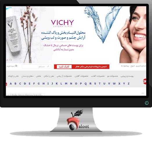 خرید آنلاین لوازم آرایشی از سایت دکتر فخار