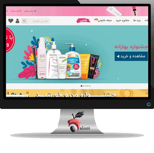 خرید آنلاین لوازم آرایشی از سایت خانومی