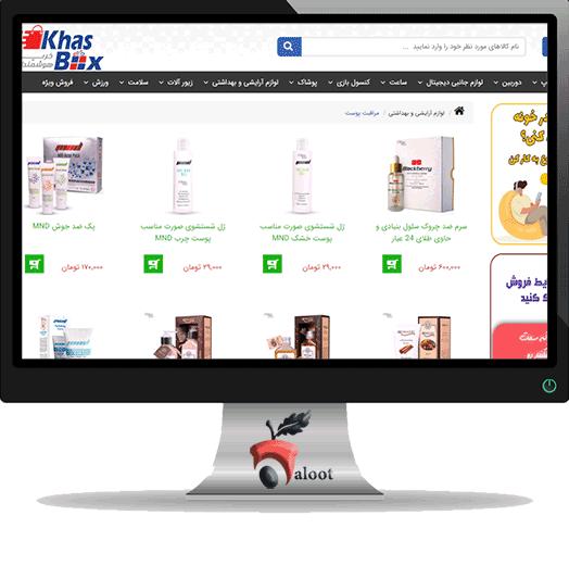 خرید آنلاین لوازم آرایشی از سایت خاص باکس