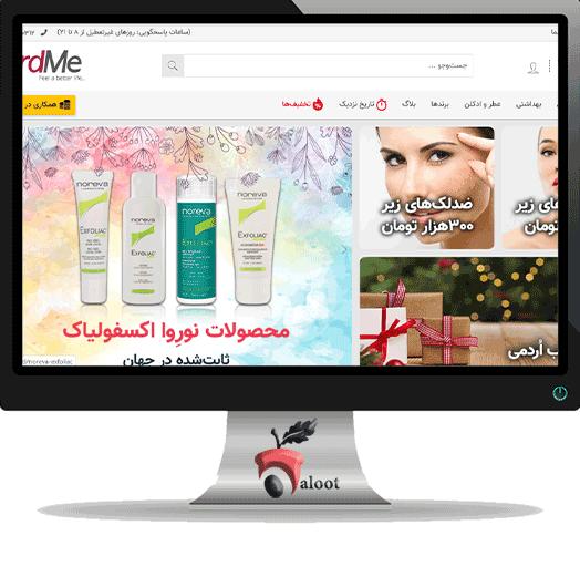خرید آنلاین لوازم آرایشی از سایت اردمی