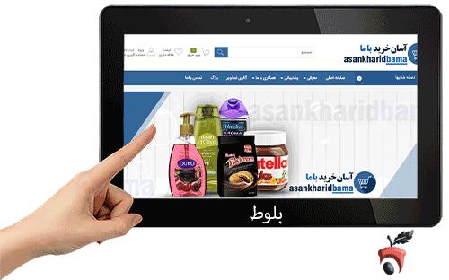 سوپرمارکت انلاین و اینترنتی آسان خرید