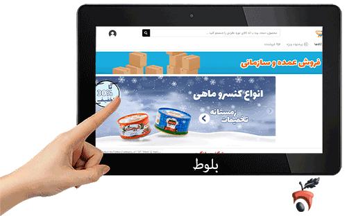 سوپرمارکت انلاین و اینترنتی فن آسان
