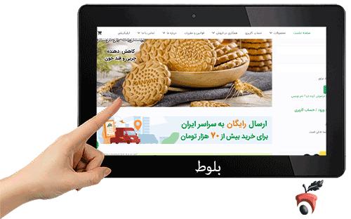 سوپرمارکت انلاین و اینترنتی کامور