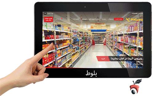 سوپرمارکت انلاین و اینترنتی کازتو