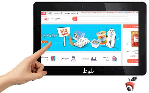 سوپرمارکت انلاین و اینترنتی اکالا
