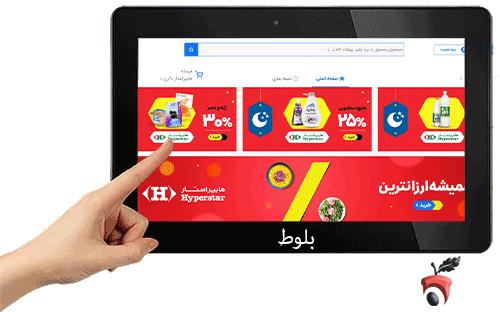 سوپرمارکت انلاین و اینترنتی اسنپ مارکت