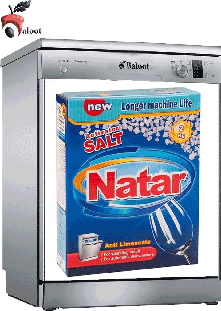 نمک ماشین ظرفشویی ناتار