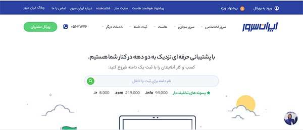 بهترین هاست وردپرس ایران سرور